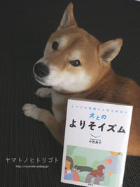 犬の本【犬とのよりそイズム】 - yamatoのひとりごと