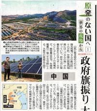 中国政府旗振り太陽光で改革世界の現場から/原発のない国へ1東京新聞 - 瀬戸の風