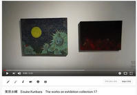 「草原小品展」の動画を投稿しました。( I posted the video.) - 栗原永輔ArtBlog.