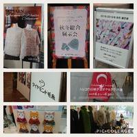 秋冬糸の展示会へ - 空色テーブル  編み物レッスン