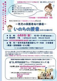 【男の子保護者向け講座 7月3日火曜日にも開催決まりました!】 - 「生」教育助産師グループohana(オハナ)