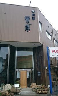 『肉亭 樂歳(らくさい)』 - Tea's room  あっと Japan