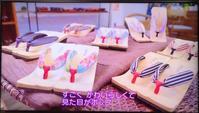 NHK BSプレミアム「イッピン」で紹介されました。 - 下駄げたライフ