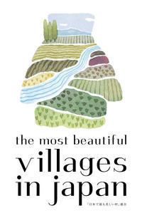 ご存知でしたか?「日本で最も美しい村」連合 - べルリンでさーて何を食おうかな?