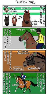 サートゥルナーリア - おがわじゅりの馬房