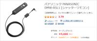 Panasonic Lumix 有線リモコンレリーズ / 製品と自作資料 - At Studio TA