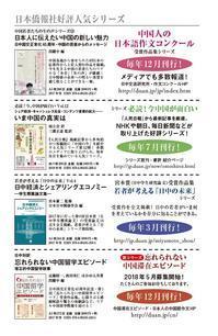 日本僑報社の人気シリーズチラシを作成しました。よろしくお願い申し上げます。 - 段躍中日報
