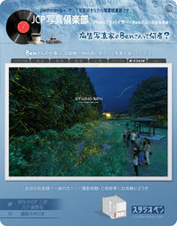前橋市荻窪公園ホタル 2 - 39medaka