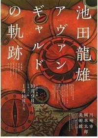 池田龍雄 アヴァンギャルドの軌跡 - 微睡みの絵画の制作ノート