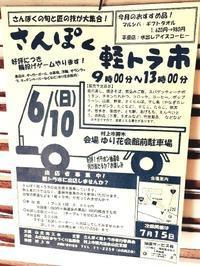 村上市で大好評!!「さんぽく軽トラ市」開催のお知らせ - ビバ自営業2