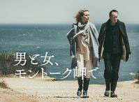 映画「男と女、モントーク岬で」とコラボレーションしています! - 表参道・銀座ネイルサロンtricia BLOG