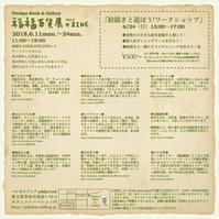 福福百貨展Vol.6【福福百貨展のZINE】 - 福福百貨展