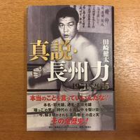 田崎健太「真説・長州力」 - 湘南☆浪漫