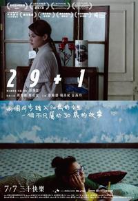 29歳問題(29+1) - 香港熱