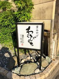 竹路庵 - プリンセスシンデレラ