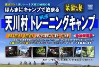 8/4.5シルベストサイクル「トレーニングキャンプ@天川村」 - ショップイベントの案内 シルベストサイクル