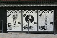 藤田八束の日本発見@地方創生を探して、素晴らしい日本の力と歴史・・・愛媛県松山市、楽しく便利な路面電車と道後温泉 - 藤田八束の日記