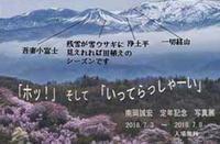 個展広報活動 - ナンちゃんの天然色写真&白黒写真
