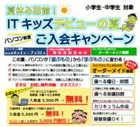 キッズの入会がお得です!! - みんなのパソコン&カルチャー教室 北野田校