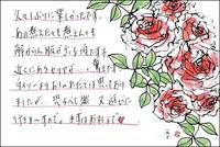 澄ちゃんからのお礼状 - - Une phrase -