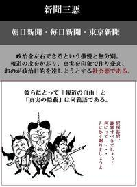 朝日新聞たちの「安倍殺し」、どこまで続く日本の闇     東京カラス - 東京カラスの国会白昼夢