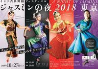 インド古典舞踊公演「ジャスミンの夜2018東京」 - インド∞ー印度無限大ー