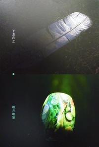 「森と精霊」二人展 - とんぼ玉・glassbeads blog