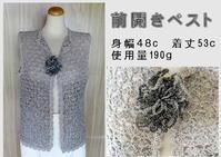 ☆衿付きベスト - ひまわり編み物