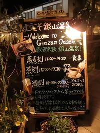 東北旅行記 山形 銀山温泉へ - EOS-5D DIARY
