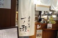 新宿 『日本そば 一ノ瀬』 - 食べたものなど