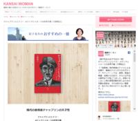 書評『チャップリンとヒトラーメディアとイメージの世界大戦』@関西ウーマン信子先生のおすすめの一冊 - 本日の中・東欧