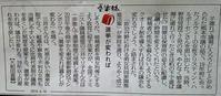 選挙が変われば(毎日新聞「憂楽帳」) - FEM-NEWS