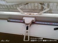 オーニング・樹脂サッシのレバーハンドル - 只今建築中
