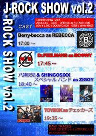 J-ROCK SHOW vol.2 出演バンドのご紹介 - Berry-becca vo.りるのブログ
