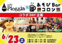 祭りのあと - cafe Pioggia