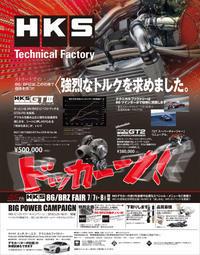 TOYOTA86、SUBARU BRZ フェア開催!! - HKSの直販店 HKSテクニカルファクトリーのblog。商品販売、取付お任せください。048-421-0508