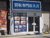 浜松駅、駐車場戦争が勃発? - 買取専門店 大吉浜松店