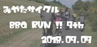 みやたサイクル BBQ RUN !! 9th - みやたサイクル自転車屋日記