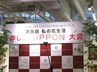 押し花NIPPON大賞作品展へ行ってきました - アトリエ・アキ