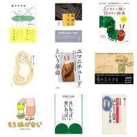 とらきつね一般書ランキング(4/23-6/8) - 寺子屋ブログ  by 唐人町寺子屋