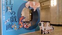 江戸の戯画展(岡) - 柚の森の仲間たち