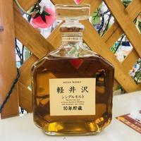 シングルモルト・ウイスキー、軽井沢10年お買い取りしました。 - ブランド品、時計、金・プラチナ、お酒買取フリマハイクラスの日記
