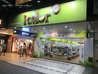 台湾で発見!人気100円ショップSeriaは『icolor』49元均一。DAISOダイソーも♪ - neige+ 手作りのある暮らし
