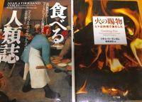 「子供のための世界史」関連本紹介 その2(先史時代) 『食べる人類誌』『火の賜物―ヒトは料理で進化した』 - 旅行・映画ライター前原利行の徒然日記
