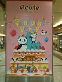 上野のパンダ大集合@ecute上野 - いつの間にか20年