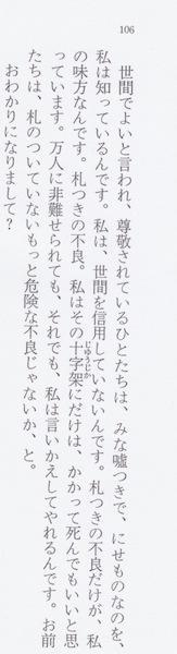 三島「白鳥」は「斜陽」の解説! - 憂き世忘れ
