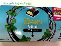 Dars Mint - choiかじり