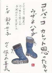 くたびれた長靴 「ウザネハイダ」 - ムッチャンの絵手紙日記