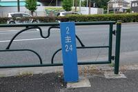東京都道・埼玉県道24号練馬所沢線 支線 2kmポスト - Fire and forget