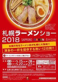 札幌ラーメンショー2018 ライラックワインガーデン2018/札幌市 中央区 - 貧乏なりに食べ歩く 第二幕